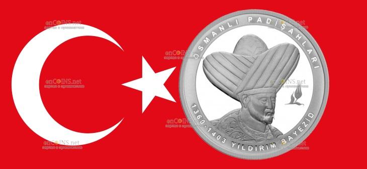 Турции монета 20 лир Баязид I Молниеносный
