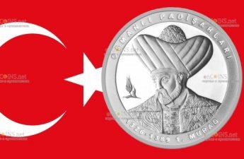 Турция выпустила монету 20 лир Мурад I