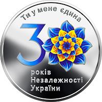 Украина монета 10 гривен К 30-летию независимости Украины, реверс