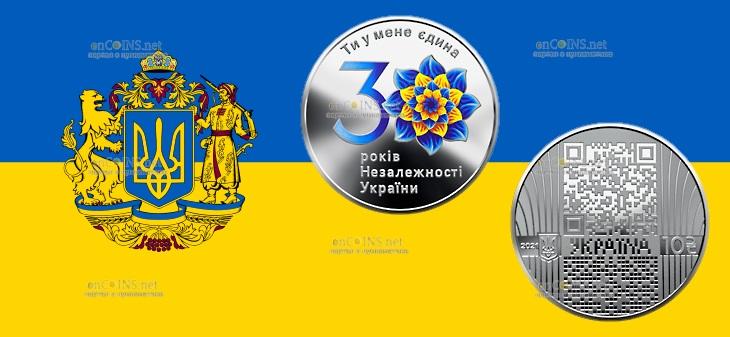 Украина монета 10 гривен К 30-летию независимости Украины