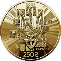 Украина монета 250 гривен 30-летие Независимости Украины, аверс