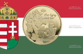 Венгрия монета 2000 форинтов Высокое Дерево