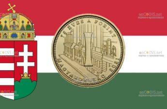 Венгрия монета 5 форинтов I - 75 лет назад национальной валюты - форинта