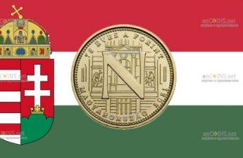 Венгрия монета 5 форинтов N - 75 лет назад национальной валюты - форинта