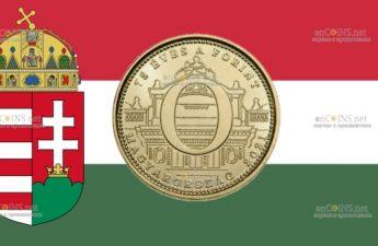 Венгрия монета 5 форинтов О - 75 лет назад национальной валюты - форинта