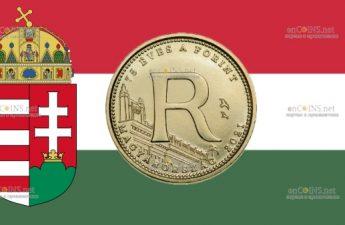 Венгрия монета 5 форинтов R - 75 лет назад национальной валюты - форинта
