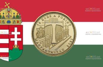 Венгрия монета 5 форинтов T - 75 лет назад национальной валюты - форинта