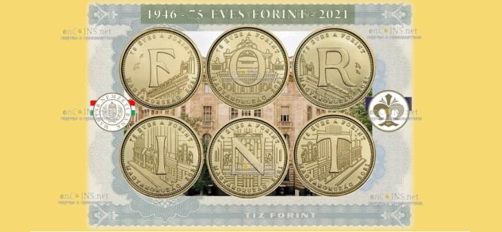 Венгрия серия монет - 75 лет назад национальной валюты - форинта