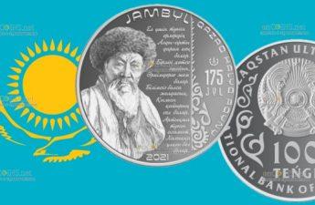 Казахстан монета 100 тенге Джамбул Джабаев