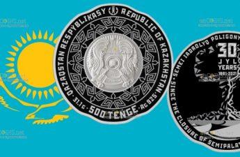 Казахстан монета 500 тенге Ядерный полтигон в Семипалатинске