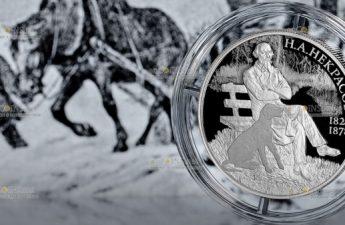 Россия монета 2 рубля Поэт Некрасов
