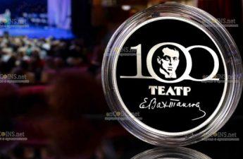 Россия монета 3 рубля 100-летие Государственного академического театра имени Евгения Вахтангова