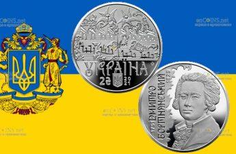 Украина монета 2 гривны Дмитрий Бортнянский